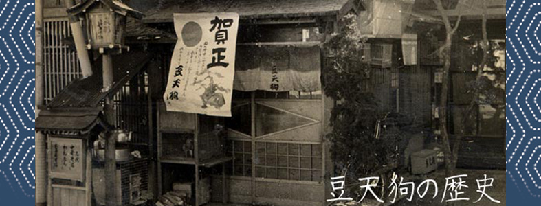 豆天狗の歴史